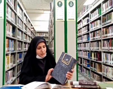 بازدید علمی مجازی از کتابخانه آستان قدس رضوی